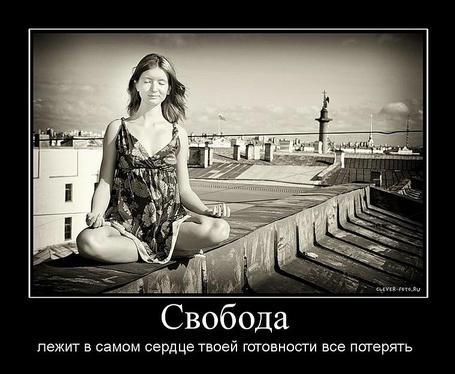 Фото свобода лежит в самом сердце твоей готовности всё потерять (© Флориссия), добавлено: 02.03.2011 21:19