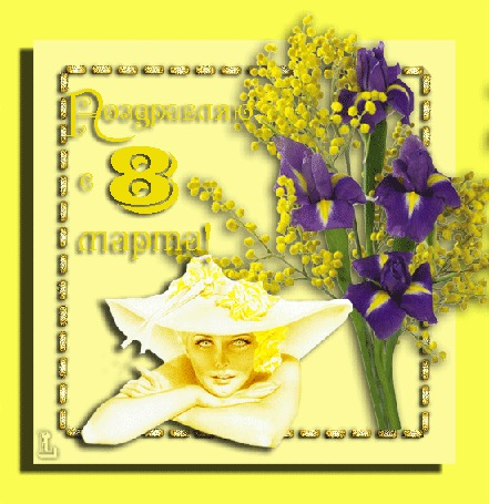 Фото Поздравляю с 8 Марта (© Volkodavsha), добавлено: 08.03.2011 03:31