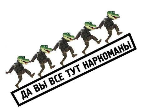 Фото Крокодилы Гены идут по надписи Да все вы тут наркоманы