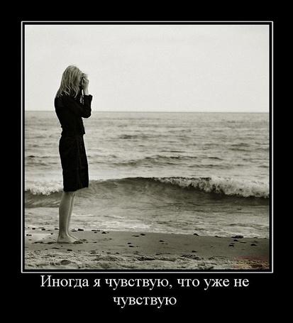 Фото Иногда я чувствую, что уже не чувствую