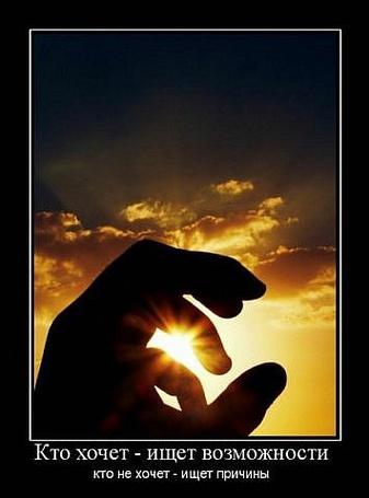 Фото кто хочет - ищет возможности, кто не хочет - ищет причины