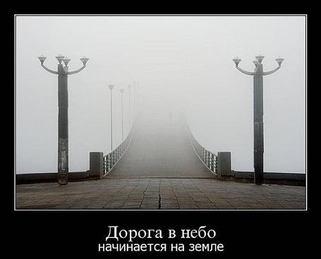 Фото Дорога в небо начинается на земле (© Флориссия), добавлено: 24.03.2011 19:46