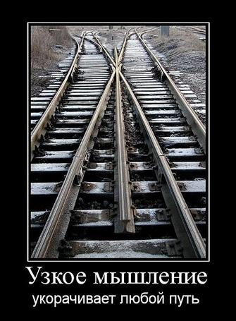 Фото Узкое мышление укорачивает любой путь (© Флориссия), добавлено: 24.03.2011 20:12