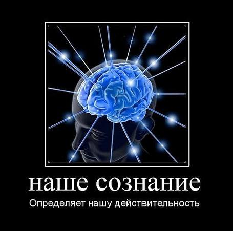 Фото Наше сознание определяет нашу действительность (© Флориссия), добавлено: 25.03.2011 14:08