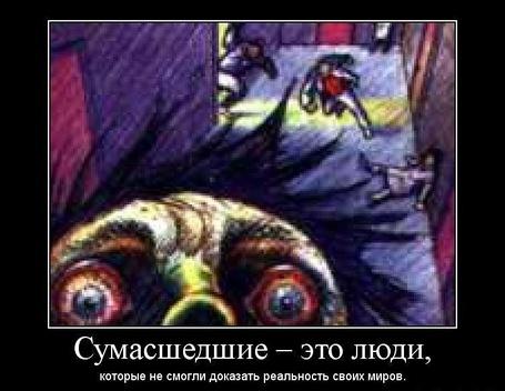 Фото Сумасшедшие - это люди, которые не смогли доказать реальность своих миров (© Флориссия), добавлено: 25.03.2011 14:25