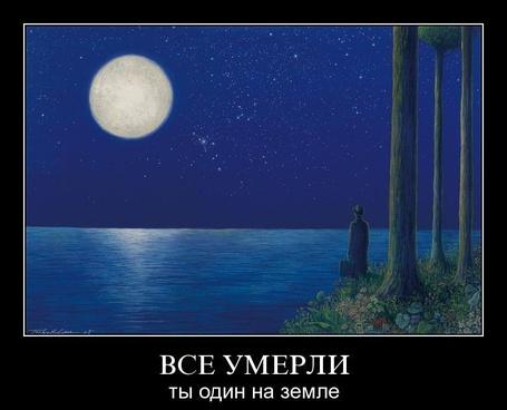 Фото Все умерли, ты один на земле (© Флориссия), добавлено: 02.04.2011 14:22
