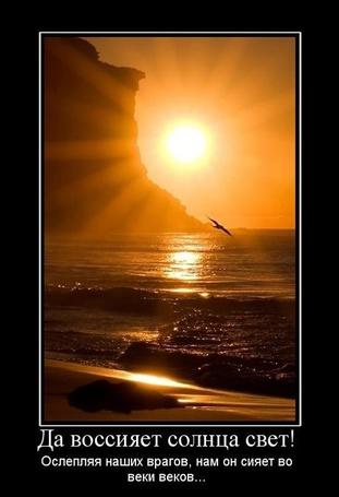 Фото Да воссияет солнце свет! Ослепляя наших врагов, нам он сияет во веки веков...