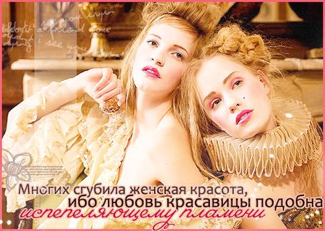 Фото Две очаровательные девушки.. (Многих сгубила женская красота, ибо любовь красавицы подобна испепеляющему пламени)