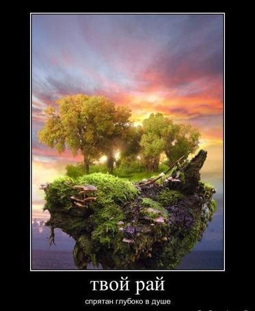 Фото Твой рай спрятан глубоко в душе (© Флориссия), добавлено: 03.04.2011 16:49