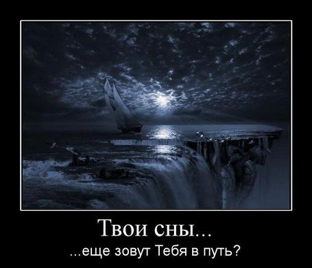 Фото Твои сны...ещё зовут тебя в путь?
