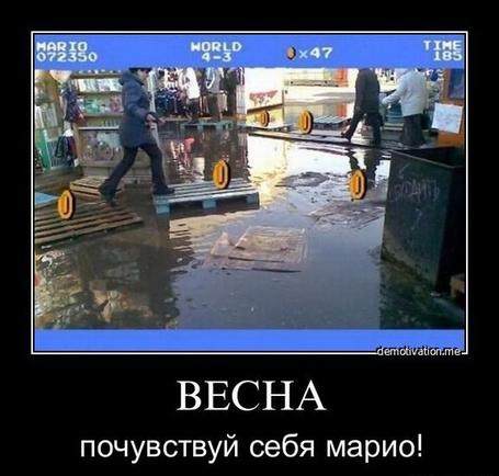 Фото ВЕСНА почувствуй себя марио! (© Шепот_дождя), добавлено: 08.04.2011 12:29