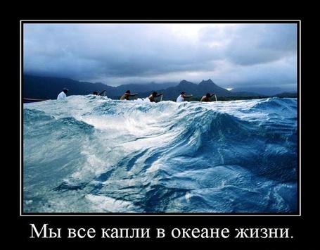 Фото Мы все капли в океане жизни