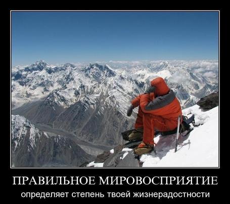 Фото Правильное мировосприятие определяет степень твоей жизнерадостности (© Флориссия), добавлено: 08.04.2011 14:42