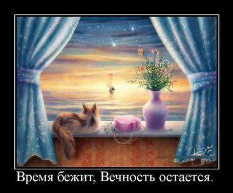 Фото Время бежит, вечность остаётся (© Флориссия), добавлено: 15.04.2011 13:12