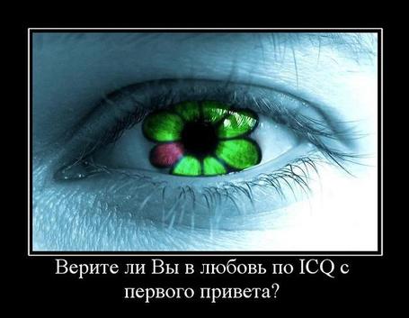 Фото Верите ли вы в любовь по ICQ c первого привета?