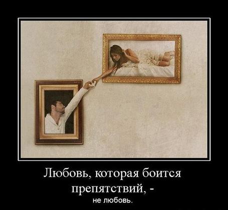 Фото Любовь которая боится препятствий - не любовь