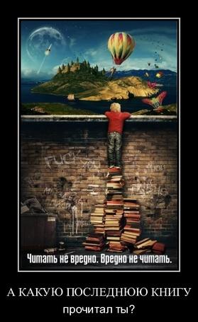 Фото А какую  последнюю книгу прочитал ты?