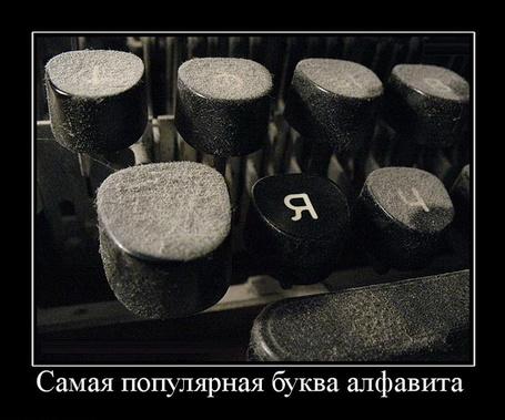 Фото Самая популярная буква алфавита (© Шепот_дождя), добавлено: 22.04.2011 00:39