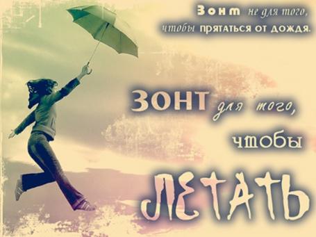 Фото Девушка летит в небо держась за зонт (Зонт не для того, чтобы прятаться от дождя. Зонт для того, чтобы летать)