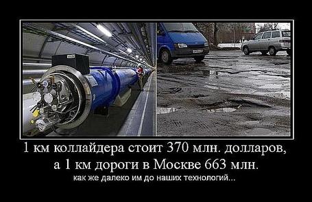 Фото 1 км коллайдера стоит 370 млн долларов, а 1 км дороги в Москве 663 млн. Как же далеко им до наших технологий.. (© Флориссия), добавлено: 08.05.2011 17:27