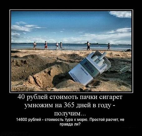 Фото 40 рублей стоимость пачки сигарет, умножим на 365 дней в году - получим...14600 рублей, стоимость тура к морю. Простой расчёт, не правда ли?