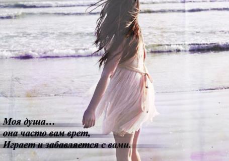 Фото Девушка у моря (Моя душа... она часто вам врёт, играет и забавляется с вами.) (© D.Phantom), добавлено: 21.05.2011 07:54