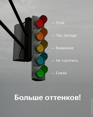 Фото -Стой -Так,погоди -Внимание -Не торопись - Езжай. Больше оттенков! (© Юки-тян), добавлено: 01.07.2011 21:08