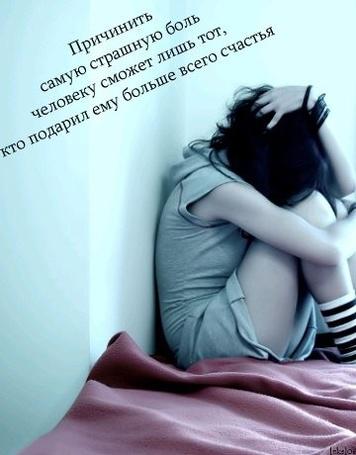Фото Причинить самую страшную боль человеку сможет лишь тот, кто подарил ему больше всего счастья (© Шепот_дождя), добавлено: 10.07.2011 13:19