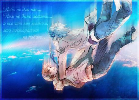 Фото Хидэки Хината / Hideki Hinata и Юдзуру Отонаси / Yuzuru Otonashi из аниме Ангельские ритмы! / Angel Beats! (Небо не для нас. . . Нам не дано летать. . . и все что мы можем, это постараться не падать) (© D.Phantom), добавлено: 14.07.2011 07:17