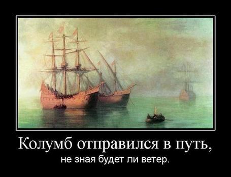 Фото Колумб отправился путь, не зная будет ли ветер