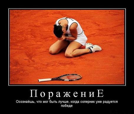 Фото Поражение. Осознаёшь, что мог быть лучше, когда соперник уже радуется победе.
