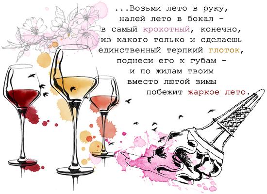 Картинки подруга мне налей бокал вина