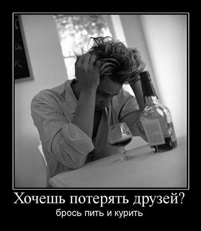 Фото Хочешь потерять друзей? Брось пить и курить