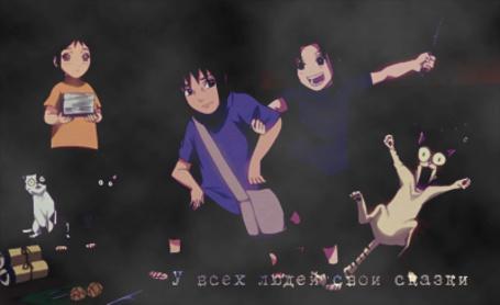 Фото Маленькие братья Учиха - Итачи и Саске, наступивший на хвост кошке (У всех людей свои сказки)