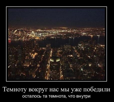 Фото Темноту вокруг нас мы уже победили, осталась та темнота, что внутри (© Флориссия), добавлено: 23.08.2011 21:07