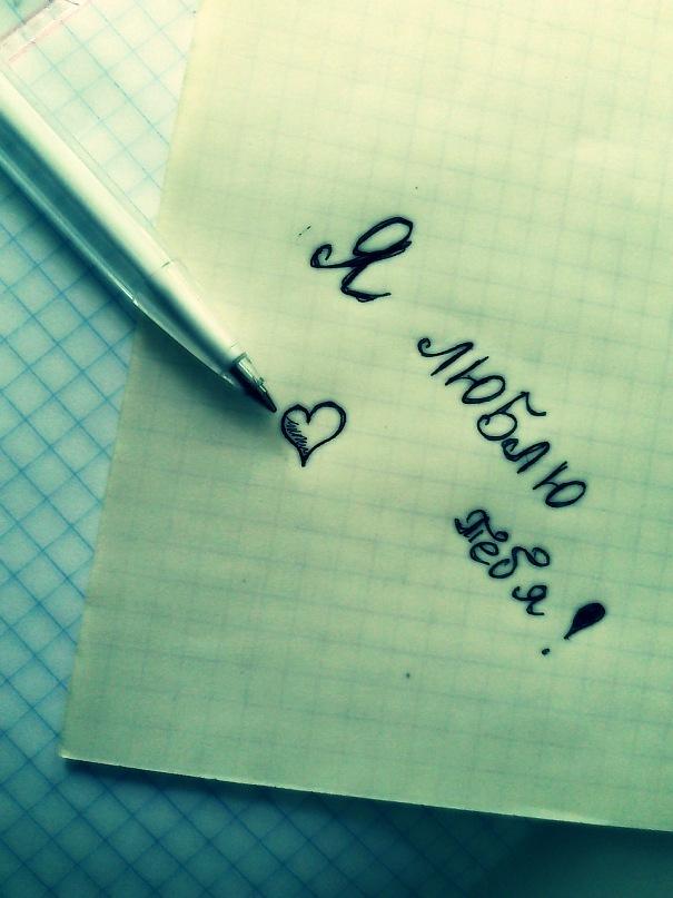 Рисунки от руки я люблю тебя