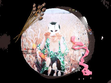 Фото Девушка в маске кошки сидит в поле (Все таки... Счастье... или Щастье?...) (© D.Phantom), добавлено: 01.09.2011 07:11
