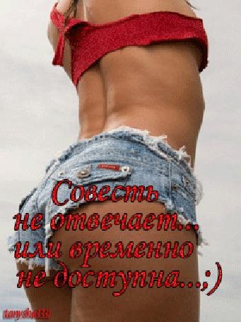 Фото Девушка в коротких джинсовых шортиках и красном топике (Совесть не отвечает... или временно не доступна...;)) (© tanysha3331), добавлено: 18.09.2011 17:56