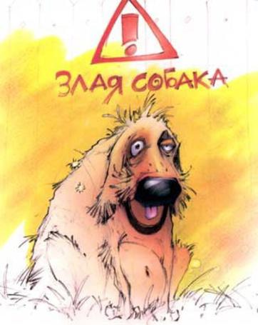 Как из доброй собаки сделать злую - Sviyash-edu.ru