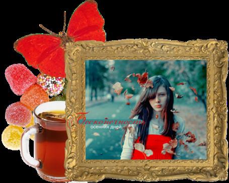 Фото Фотография девушки, вокруг которой кружит осенняя листва, в красивой рамочке, чашка чая с мармеладками и бабочка