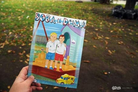 Фото Интересная книжка-раскраска  'Вова и Дима'