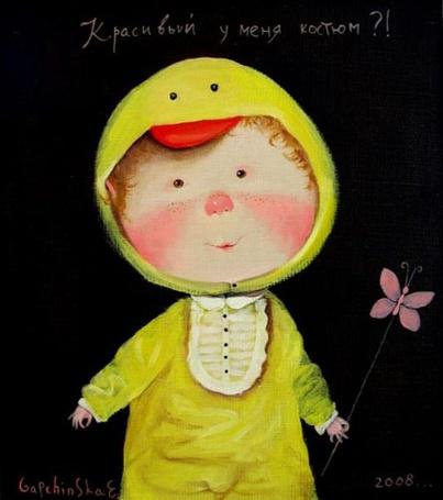 Фото малыш в костюме утенка (Красивый у меня костюм?!)
