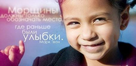 Фото Морщины должны только обозначать места, где раньше были улыбки. Марк Твен (© Юки-тян), добавлено: 15.10.2011 07:20