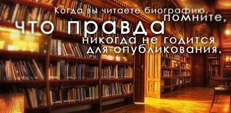 Фото Когда вы читаете биографию помните, что правда никогда не годится для опубликования (© Юки-тян), добавлено: 15.10.2011 07:53