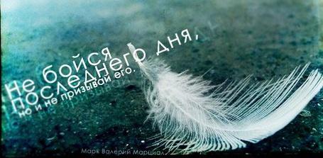 Фото Не бойся последнего дня, но и не призывай его. Марк Валерий Маршал (© Юки-тян), добавлено: 15.10.2011 14:52