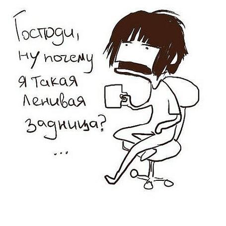 Фото Парень с кружкой сидит на стуле (Господи,ну почему я такая ленивая задница?...) (© Lola_Weazlik), добавлено: 16.10.2011 11:44