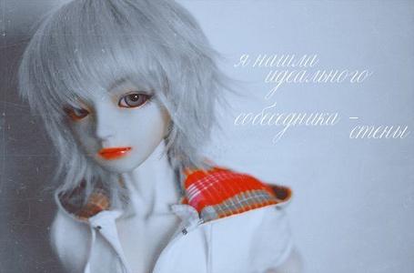 Фото Я нашла идеального собеседника - стены (© Юки-тян), добавлено: 17.10.2011 23:27