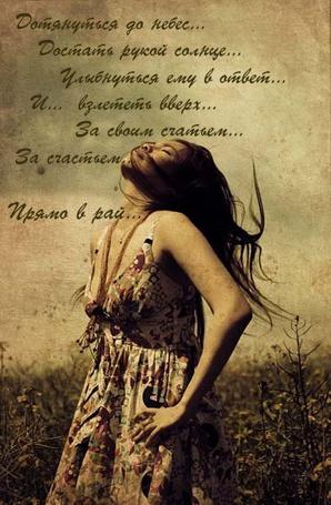 Фото Дотянуться до небес, достать рукой солнце, улыбнуться ему в ответ, и..взлететь вверх..за своим счастьем, за счастьем прямо в рай... (© Флориссия), добавлено: 24.11.2011 17:29