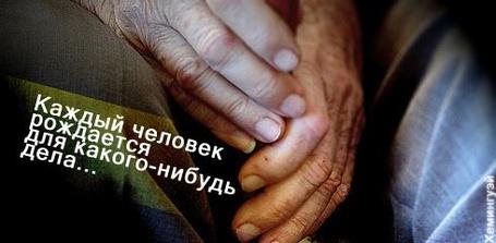 Фото Каждый человек рождается для какого-нибудь дела.. Хемингуэй (© Anatol), добавлено: 10.12.2011 19:39