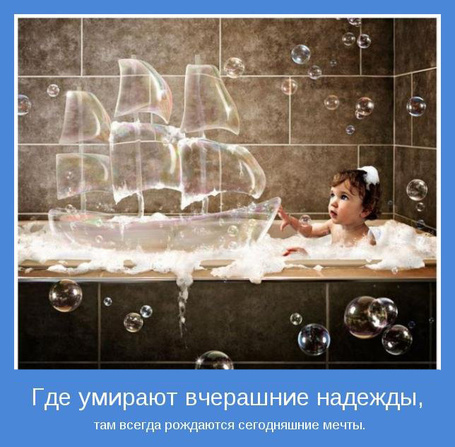 Фото Ребенок купается в ванной среди пены и пузырей вилет трехмачтовый корабль (где умирают вчерашние надежды.. там всегда рождаются сегодняшние мечты)